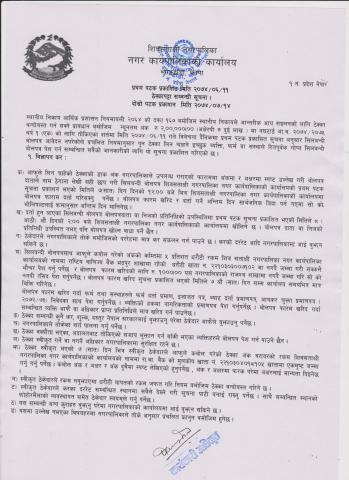 Shivasatakshi Municipality
